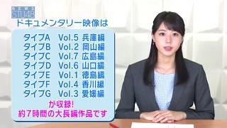 STU48メジャーデビューシングル詳細決定! / STU48 [公式]