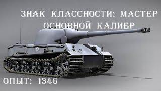 World of Tanks. Lowe, Хайвей. Мастер, основной калибр, опыт 1346