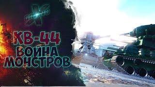 КВ-44  ВОЙНА МОНСТРОВ  от Grandx World Of Tanks