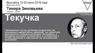 Смотреть видео Текучка. Выставка в Доме архитектора (Москва), июнь 2019 онлайн