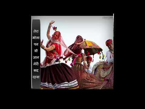 Sara Rara Re Ghume Mera Ghagra Song Lyrics