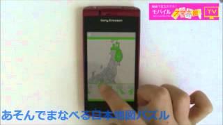 第302回アプリ紹介「あそんでまなべる 日本地図パズル」