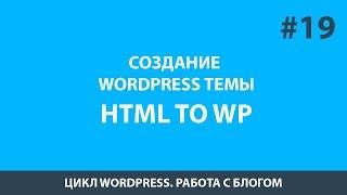 Создание темы Wordpress - Урок 19  Цикл Wordpress. Натяжка верстки на блог