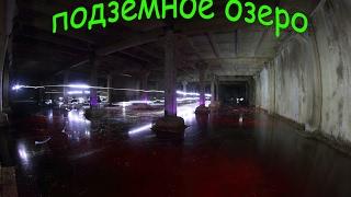 Подземное озеро (Ижевск, Удмуртия) \ vlog путешественника #40