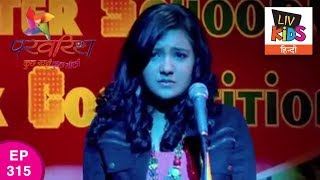 Parvarrish Season 1 - Ep 315 - Ginni Scared For Her Performance