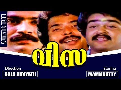Visa 1983   Mammooty Mohanlal Movie   Malayalam Super Hit Full Movie