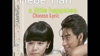 Hebe Tien - Xiao Xing Yun (A Little Happiness) Lyrics Pinyin, Lirik Sub Indonesia - Our Times