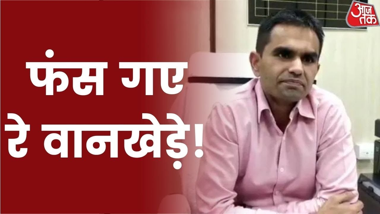 Download Aryan Drugus Case: क्या Sameer Wankhede को 8 करोड़ मिलने थे ?   Latest News   25 OCT 2021
