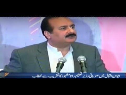 Provincial Education Minister Rana Mashood addressing Ceremony