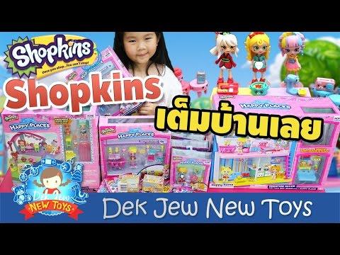 เด็กจิ๋วได้ Shopkins มาเต็มบ้านเลย (Petkins HAPPY PLACES)