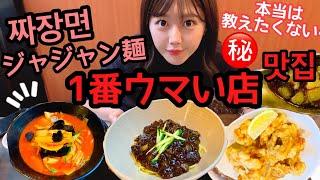 韓国ドラマで、絶対一度は食べてるシーンが出てくるくらい人気の韓国ジャージャー麺     日本でも食べれます!!!!!!! 絶対教えたくなかった、わたしが通いまくっ ...