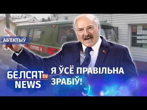 Лукашэнка не будзе