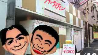 ホテル・ナインティナイン thumbnail