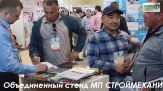 Выставка UzBuild, Узбекистан. МП СтройМеханика Оборудование для работы с сыпучими материалами.(, 2016-07-13T19:38:03.000Z)