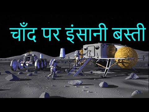 चाँद पर इंसानी बस्ती moon colonization in Hindi  NASA mars mission in Hindi  NASA