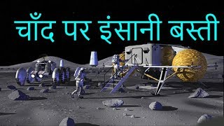 चाँद पर इंसानी बस्ती | NASA moon mission in Hindi | NASA mission to mars in Hindi | Lunar mission