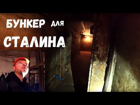 Бункер для Сталина: