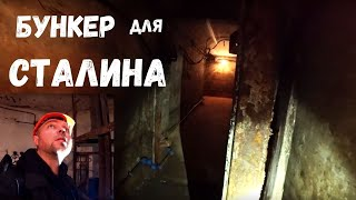 Бункер для Сталина: спецобъекты Самары.0012
