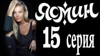 Ясмин 15 серия (2013) мелодрама, фильм, сериал