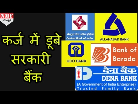 NPA के दबाव से सरकारी Banks का Loss बढ़ा 6751 करोड़ रुपए, 5 Banks की हालत खस्ता