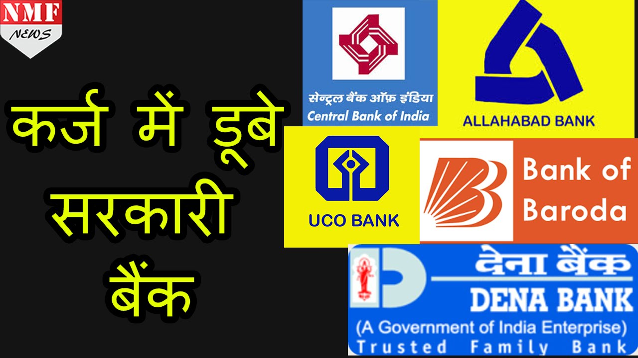 npa on dena bank In a reform measure aimed at further consolidation, the government on monday announced the merger of three state-run banks--dena bank, vijaya bank and the bank of.