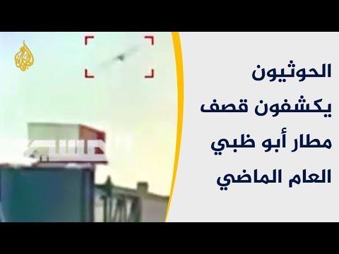 الحوثيون يعلنون استهداف مطار أبو ظبي بطائرة مسيرة  - نشر قبل 3 ساعة