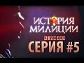 История милиции в лицах// Серия #5. Чернобыль