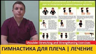 УПРАЖНЕНИЯ ДЛЯ ЛЕЧЕНИЯ ПЛЕЧА | Shoulder Exercises