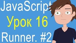 Урок 16 - Как сделать игру на javascript. Создаем Раннер (Runner). Физика, Прыжок. Гравитация. #2