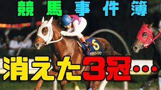 消えた3冠と消えた3冠馬・オリオンザサンクス…一体どうして…【競馬事件簿】