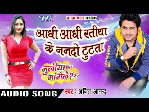 आधी आधी रतीया में ननदो - Juliya Ka Mangele - Ajeet Anand - Bhojpuri Songs 2016 New