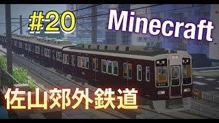 Minecraft 佐山郊外鉄道 開発日記 Part20 thumbnail