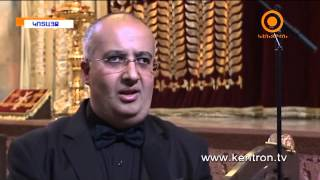 Ծառուկյան բարեգործական հիմնադրամի հովանավորությամբ Հայաստանում է  Պոլսի հոգեւոր երաժշտության խումբը