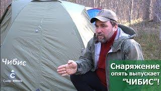 """Блиц-обзор: палатка Чибис от """"Снаряжения"""": для любых походов"""
