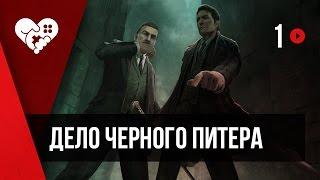 Расследуем дело «Черного Питера» в игре Sherlock Holmes: Crimes & Punishments. Запись от 25.12.2016.