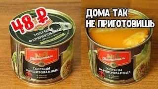 Голубцы с мясом и рисом за 48 рублей  Сколько их в банке? Обзорчик