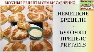 Немецкие Брецели мягкие булочки Очень просто к столу Pretzels buns Лидия Савченко