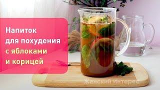 Напиток для похудения с яблоками и корицей. Рецепты детокс.