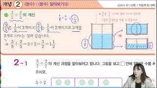 [메타스마트러닝] 초6…