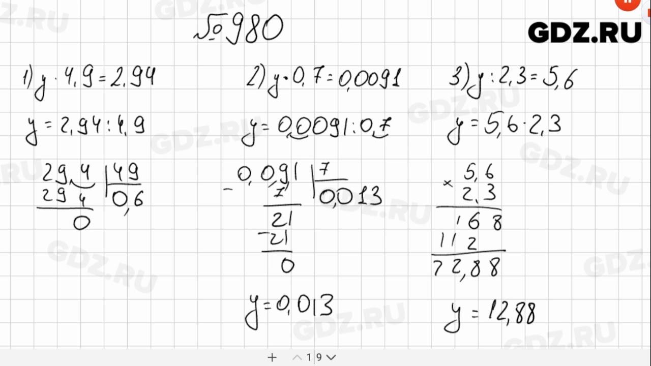 Класс мерзляк гдз 979 5 математика