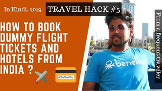 HOW TO BOOK DUMMY FLIGHT TICKETS | HOTELS WITHOUT PREPAYMENT...