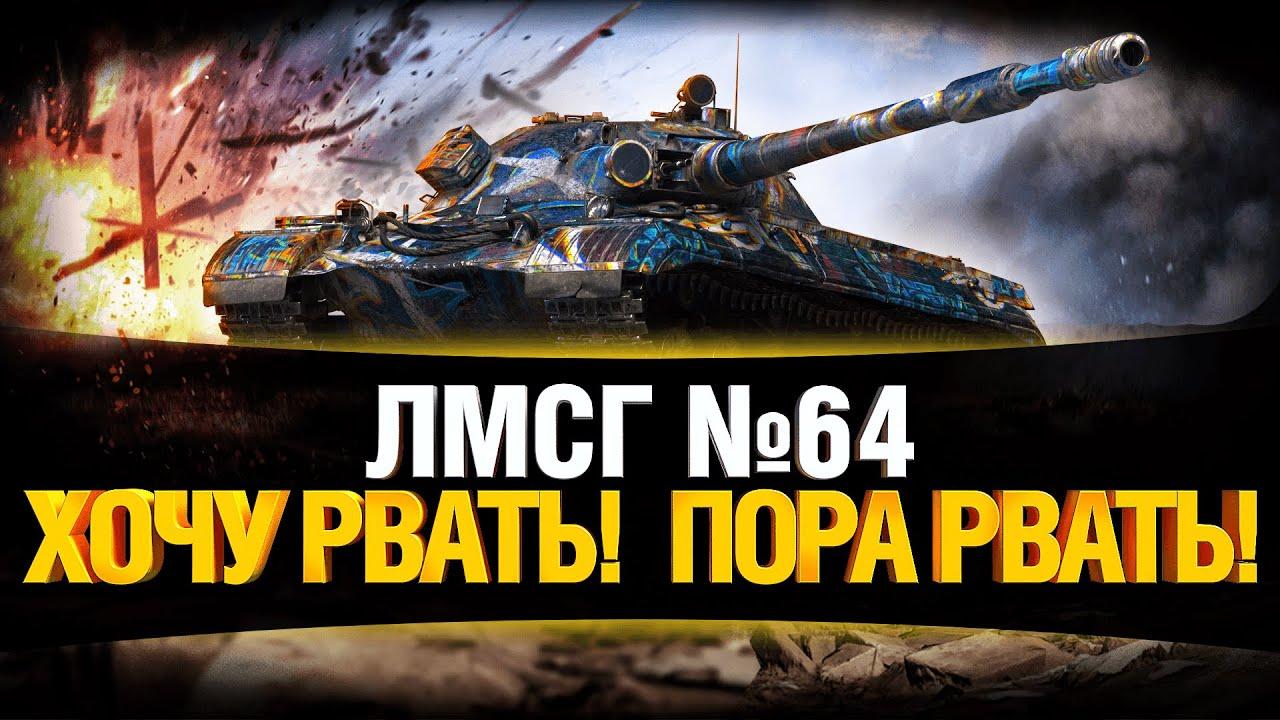 #ЛМСГ 64 - ЛУЧШИЕ МОМЕНТЫ ББ2021