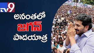 YS Jagan thronged by crowds in Anantapur ||  Praja Sankalpa Yatra - TV9