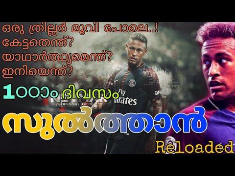 Barca's Neymar Deal Almost Ended : Report | നെയ്മർ ട്രാൻസ്ഫർ നാൾവഴികൾ  (Malayalam)