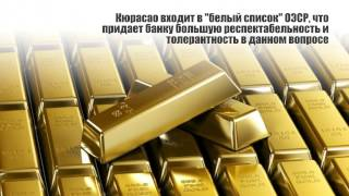 Корпоративный иностранный банковский счет на Кюрасао(, 2014-10-31T14:21:51.000Z)