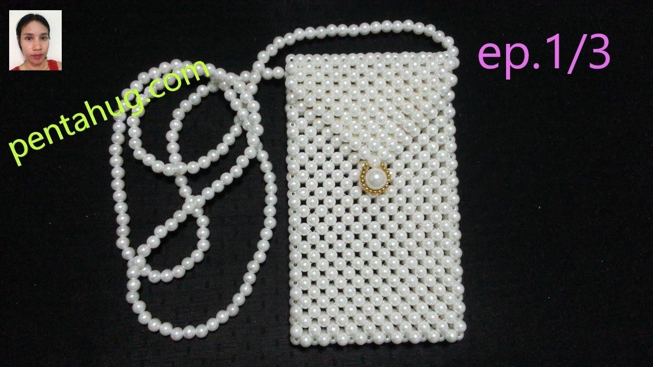วิธีทำ กระเป๋า ลูกปัด ไข่ มุก แบบที่17 ตอนที่ 1/3 How to make a pearl bead bag design 17 ep.1/3