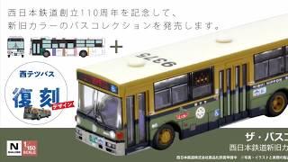 【バスコレクション】西日本鉄道新旧カラー2台セット