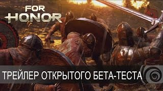 For Honor - Трейлер открытого бета-теста