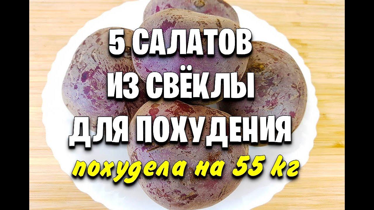 -55 КГ! Вкусная СВЁКЛА Для ПОХУДЕНИЯ! 5 Салатов Для Похудения из свеклы! мария мироневич рецепты