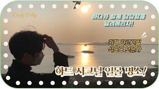 (Vlog)인천 강화도 처음이라면?? 강화도 데이트코스…